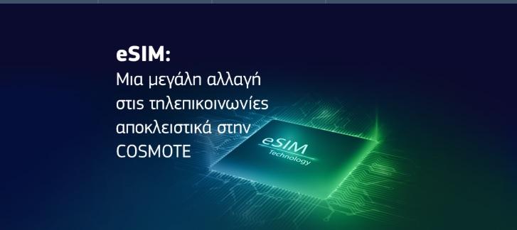 COSMOTE-eSIM.jpg